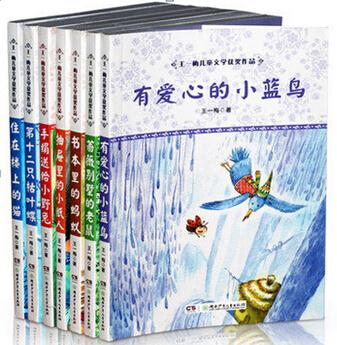 王一梅儿童文学获奖作品全7册