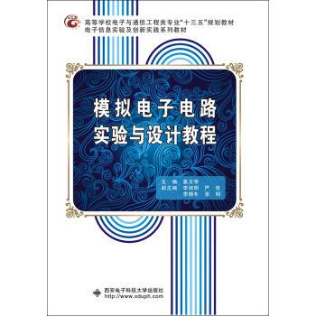 2016-11-22 图书质量:五星(社版新书)   出版社:西安电子科技大学出版