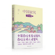 中国家风-学生版 -微国学系列