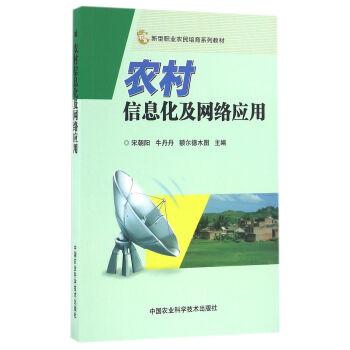 农村信息化及网络应用 -新型职业农民培育系列教材