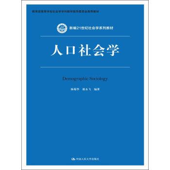 人口社会学 新编21世纪社会学系列教材