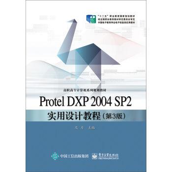 Protel DXP 2004 SP2实用设计教程-(第3版)