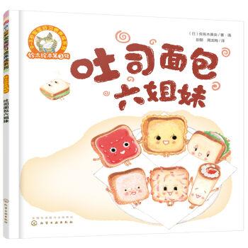 吐司面包六姐妹-铃木绘本-第2辑 -0-3岁宝宝好习惯养成系列