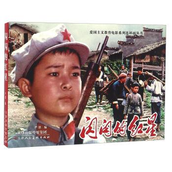 闪闪的红星 -爱国主义教育电影系列连环画丛书