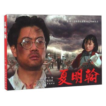 夏明翰 -爱国主义教育电影系列连环画丛书
