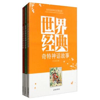 世界經典神話故事全集全3冊
