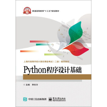 python程序设计基础本科教材