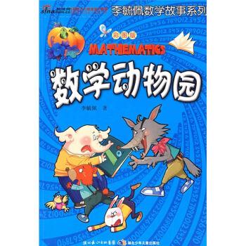 李毓佩数学故事系列数学动物园彩图版