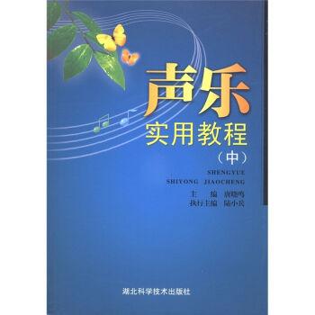 月亮颂陈燕歌谱简谱网