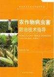 新型职业农民培训通用教材--农作物病虫害防治技术指导