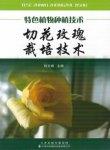 特色植物种植技术--切花玫瑰栽培技术彩插版