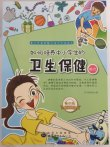 青少年基础能力培养必读丛书:如何培养中小学生的卫生保健能力