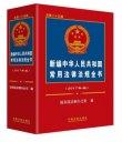新編中華人民共和國常用法律法規全書-(2017年版)