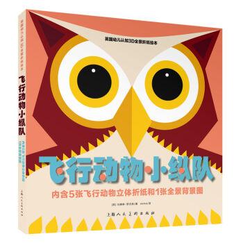 飞行动物小纵队-内含5张飞行动物立体折纸和1张全景背景图