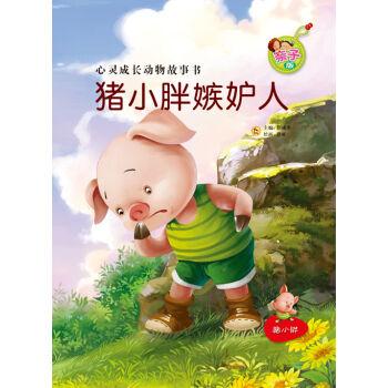 心灵成长动物故事书 第2辑 胖小猪嫉妒人