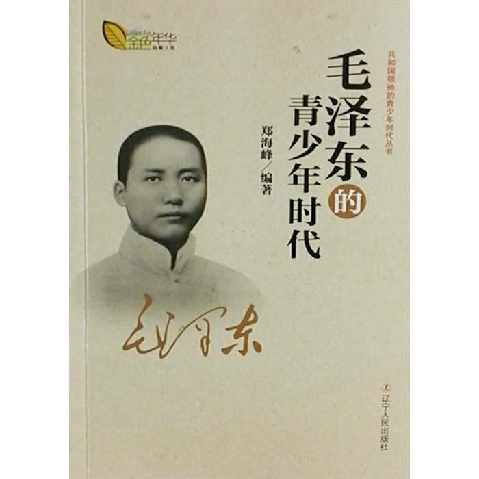 共和国领袖的青少年时代丛书: 毛泽东的青少年时代