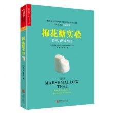 棉花糖实验自控养成圣经