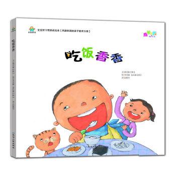 宝宝好习惯养成绘本吃饭香香精装绘本