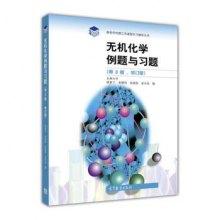无机化学例题与习题-(第3版.修订版) -高等学校理工类课程学习辅导丛书