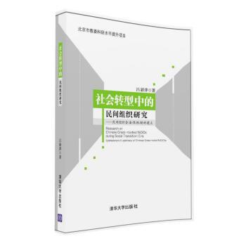 社会转型中的民间组织研究:民间组织合法性机制的建立:establishment of legitimacy of Chinese grass-rooted NGOs