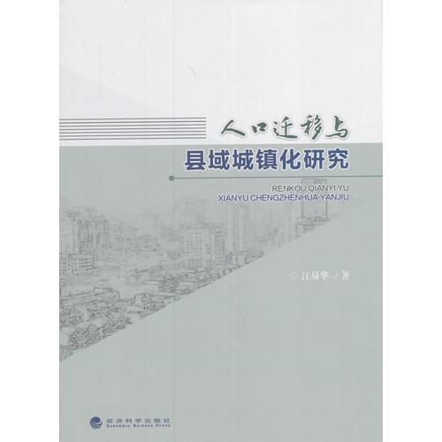 人口迁移与县域城镇化研究