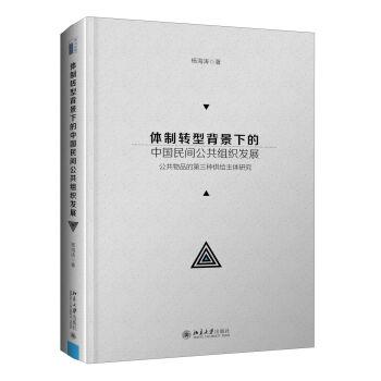 体制转型背景下的中国民间公共组织发展-公共物品的第三种供给主体研究