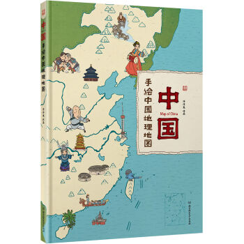 中国-手绘中国地理地图