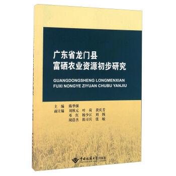 广东省龙门县富硒农业资源初步研究