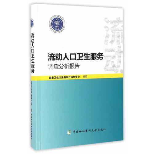流动人口婚育证明_流动人口管理调研报告