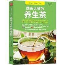 国医大师的养生茶