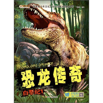 恐龙传奇 白垩纪1