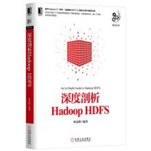 深度剖析-Hadoop HDFS -大数据技术丛书