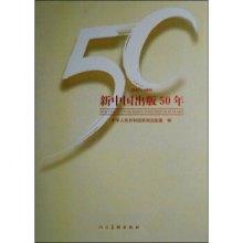 新中国出版50年:1949~1999