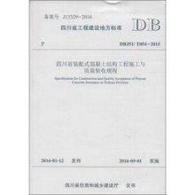 四川省工程建设地方标准四川省装配式混凝土结构工程施工与质量验收规程:DBJ51/T054-2015