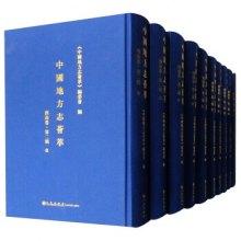中国地方志荟萃:第二辑:西南卷