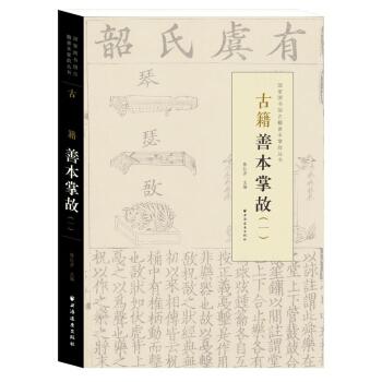 新书--国家图书馆古籍善本掌故丛书:古籍*善本掌故(一)