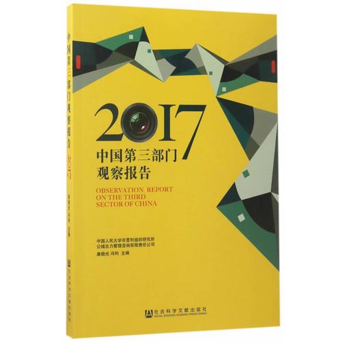 中国第三部门观察报告:2017:2017