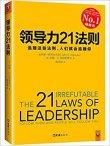 領導力21法則-追隨這些法則.人們就會追隨你