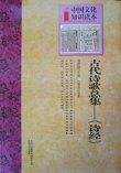 中国古代文学史话--古代诗歌总集 : 诗经