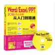 Word/Excel/PPT 2016办公应用从入门到精通-(附光盘)