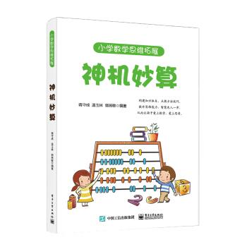 神机妙算-小学数学思维拓展
