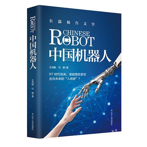 中国机器人-长篇报告文学