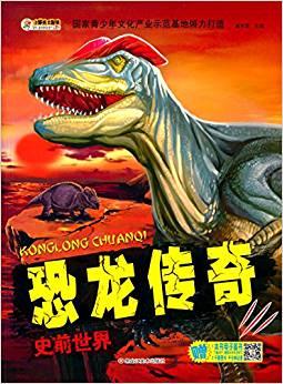 恐龙传奇 史前世界