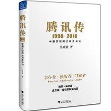 1998-2016-腾讯传-中国互联网公司进化论