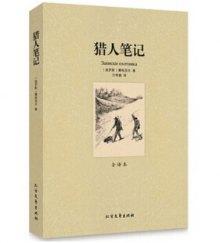 猎人笔记-世界文学名著-