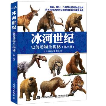 冰河世纪-史前动物全揭秘-(第2版)