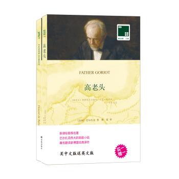 高老头(赠英文版)/双语译林壹力文库