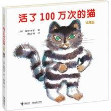 接力精装绘本活了100万次的猫