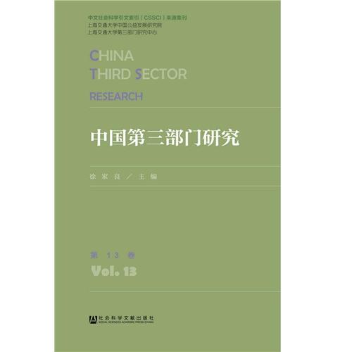 中国第三部门研究:第13卷