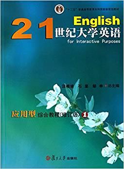 21世纪大学英语应用型综合教程修订版图片